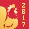 Tu vi 2017 - Xông đất, Xem sao Năm mới Đinh Dậu