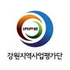 강원지역사업평가단 Wiki