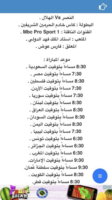 يلا جوول - YallaGoalلقطة شاشة4