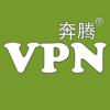 奔腾 VPN - 永久免费的Vpn China Client
