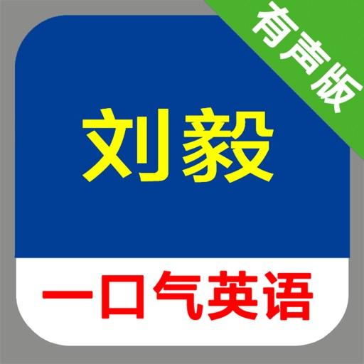 李阳疯狂英语900句 口语365系列 口语突破系列