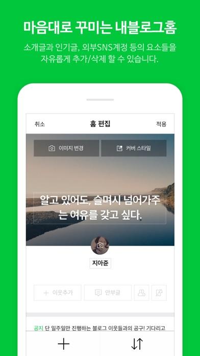 네이버 블로그 - Naver Blog Скриншоты3