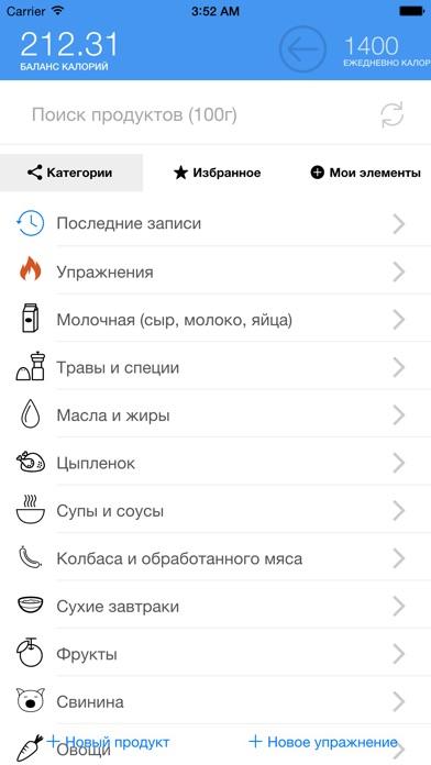ChronoBurn Счетчик Калорий Скриншоты5