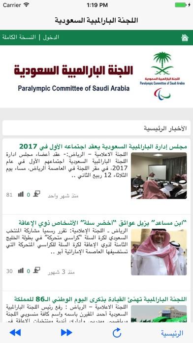اللجنة البارالمبية السعوديةلقطة شاشة2