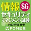 情報セキュリティマネジメント試験 平成28年度 春・秋 【富士通FOM】