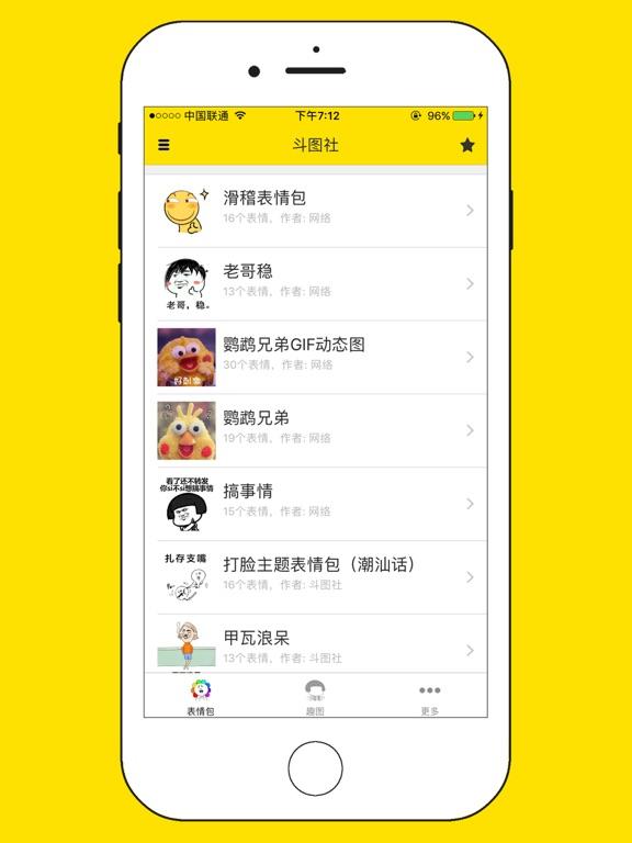 App Shopper: 斗图社-聊天表情包大全 (Lifestyle)