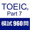 TOEIC Test Part7 模擬試験960問