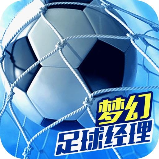 梦幻足球经理HD-实况经典游戏,铁杆球迷最爱