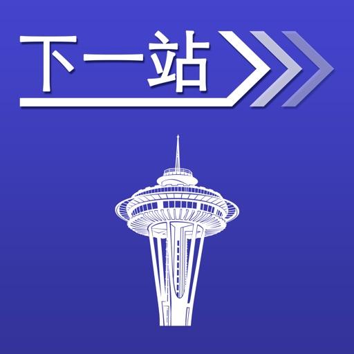 下一站,西雅图