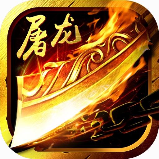 血战皇城 - 爆率高‧物价贵‧攻城爽