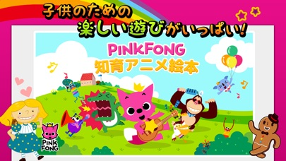 PINKFONG!知育アニメ絵本のスクリーンショット1