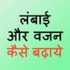 Lambai/Vajan badaye :Weight/Height Gain Tips Hindi