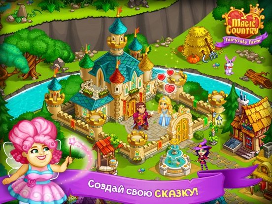 Волшебная Сказка - Ферма на iPad