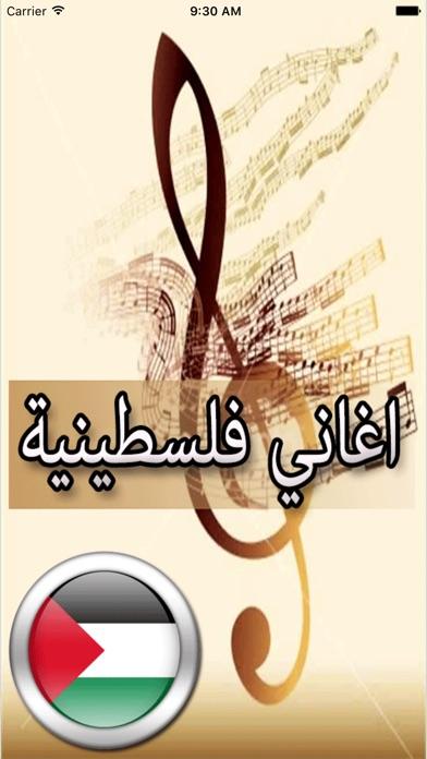 أغاني فلسطينيةلقطة شاشة1
