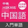 中国語 入門単語 - 北京語音声付き