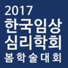 한국임상심리학회 2017 봄 학술대회 Wiki