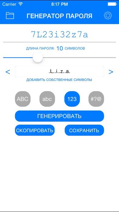 Генератор паролей  Random PW GeneratorСкриншоты 5