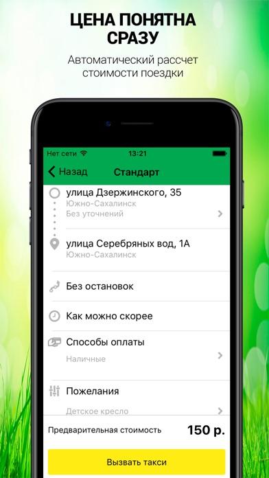 снижаются такси поехали южно сахалинск зимней