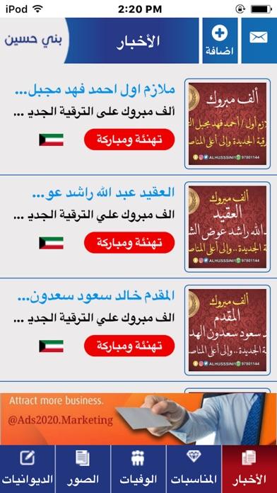 بني حسينلقطة شاشة2