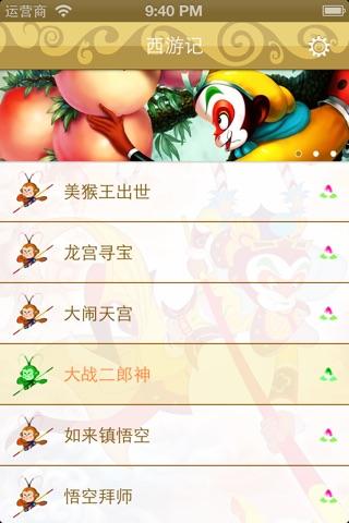 少儿有声读物西游记 screenshot 3