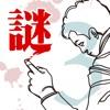 【謎解き】罪と罰3/推理ノベルゲーム型ミステリーアドベンチャー