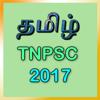 GK in Tamil TNPSC