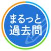 管理栄養士 国家試験【まるっと過去問】 - GUPPY's Inc.