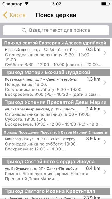 Расписание святых МессСкриншоты 3