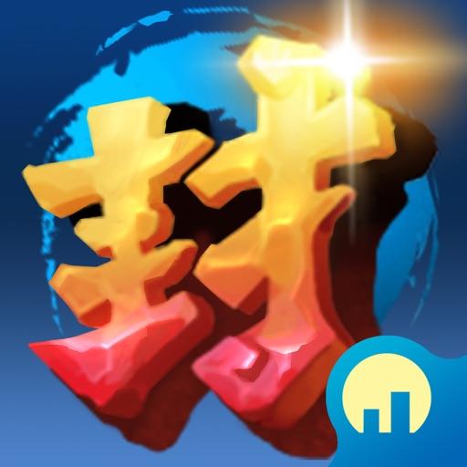 英雄封神 - 全新战斗系统