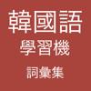韓國語學習機 -- 詞彙集  (I Speak Korean)