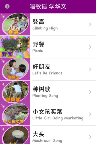 Sing to Learn Chinese 6 screenshot 2