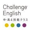 Challenge English 中高4技能クラス