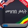Amharic English Dictionary