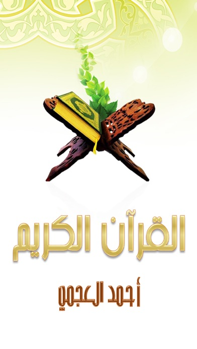 القرآن للشيخ أحمد العجمي بدون إنترنت ™لقطة شاشة1