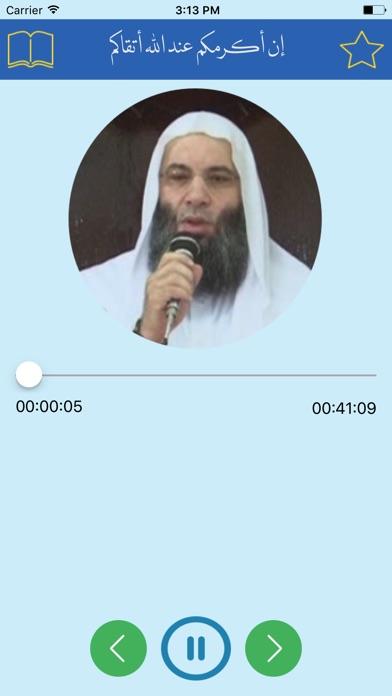 خطب و محاضرات الشيخ محمد حسانلقطة شاشة3