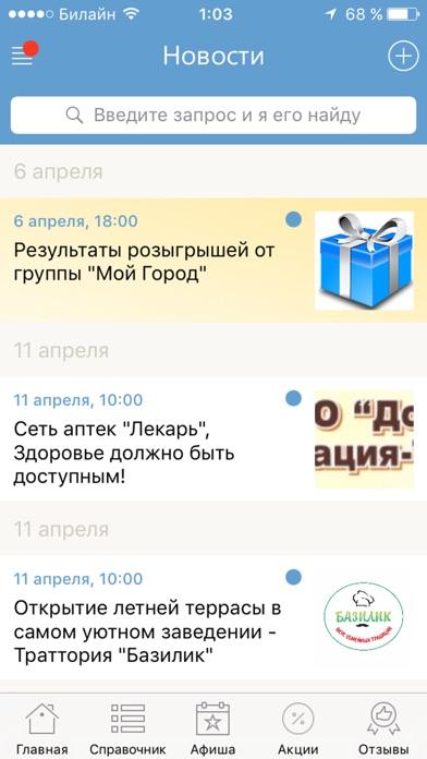 Мой Донецк Скачать Приложение - фото 11