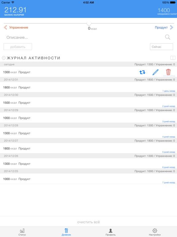 ChronoBurn Счетчик Калорий Скриншоты8