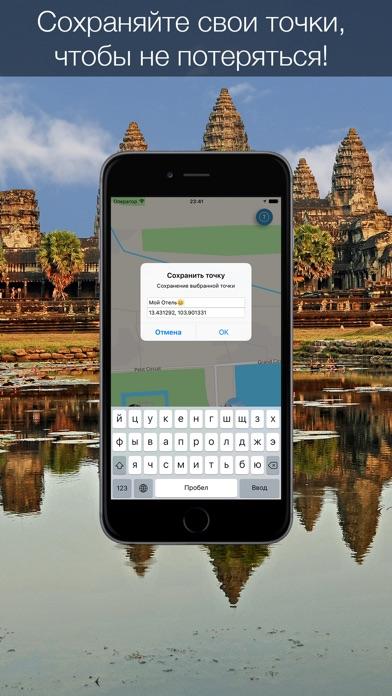 Камбоджа 2017 — офлайн карта, гид, путеводитель!Скриншоты 3