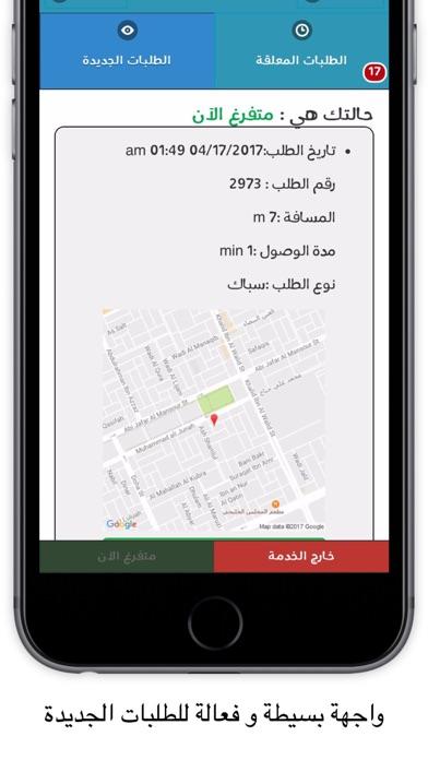Ajeer أجير - Technician App تطبيق الفنيينلقطة شاشة1