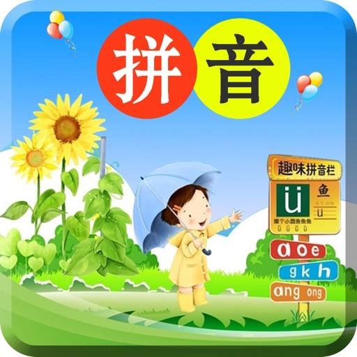 汉语拼音学习 - 字母发音声调拼.