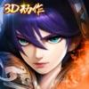 主宰苍穹-3D玄幻卡牌巅峰对决(热血大主宰正版)