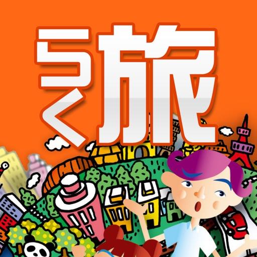 らく旅 中国語