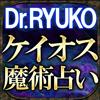 ケイオス魔術占い【当たる占い師 Dr.RYUKO】性格占い/相性占い - REIJI Co., Ltd.