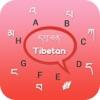 Tibetan Keyboard - Tibetan Input Keyboard