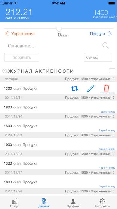 ChronoBurn Счетчик Калорий Скриншоты4