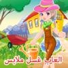 العاب غسيل الملابس المزرعة السعيدة - العاب بنات