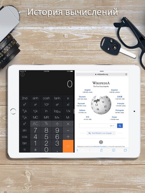 Калькулятор iRocks Скриншоты9