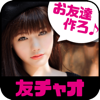 Kasai Masahumi - 恋活チャットで恋活!安全なチャットは-恋活の友チャオ アートワーク