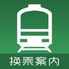 换乘案内 (中文版),日本交通查询工具
