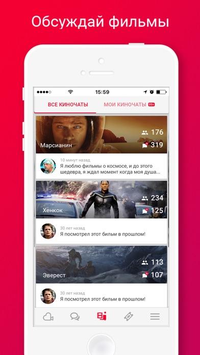 ВКино: Знакомства Рядом, Найти с кем Пойти в Кино Скриншоты3